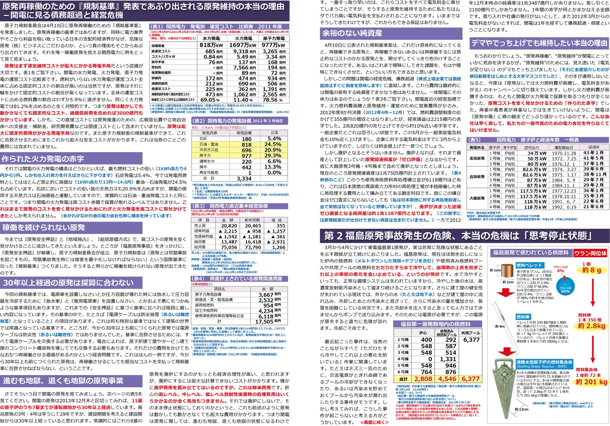 ファイル 129-2.jpg