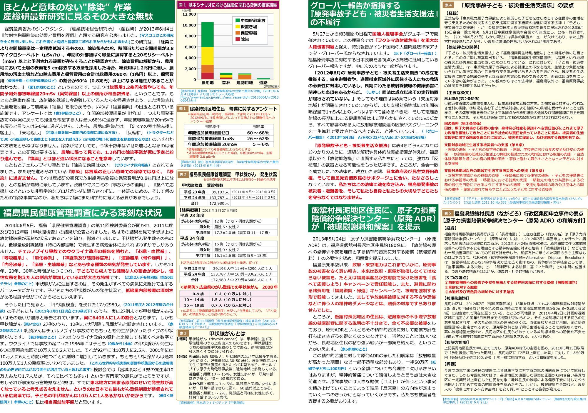 ファイル 152-2.jpg