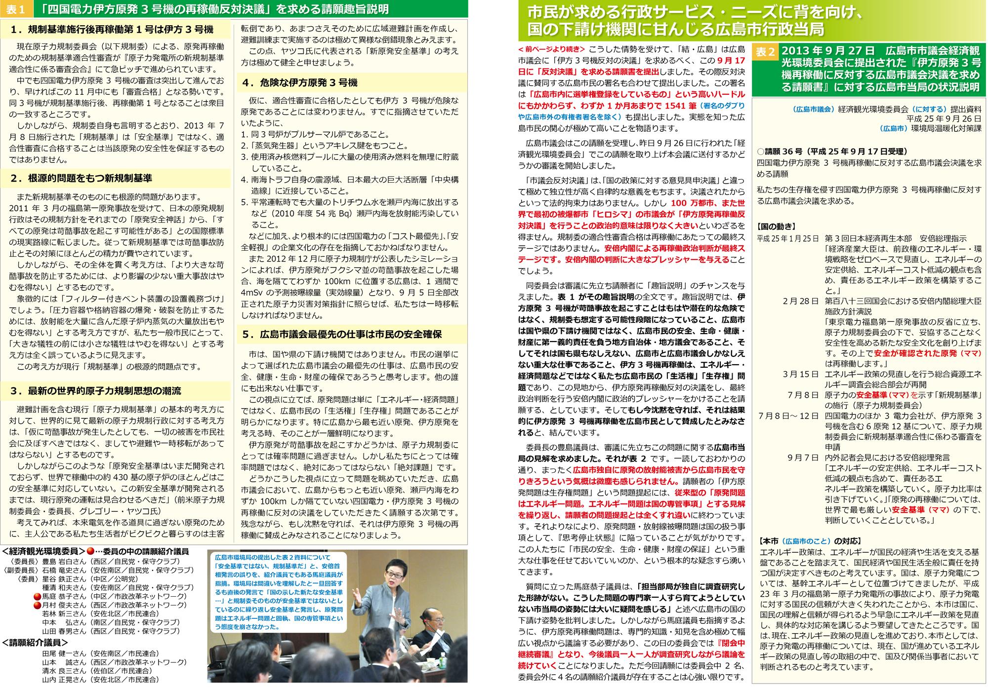 ファイル 199-2.jpg