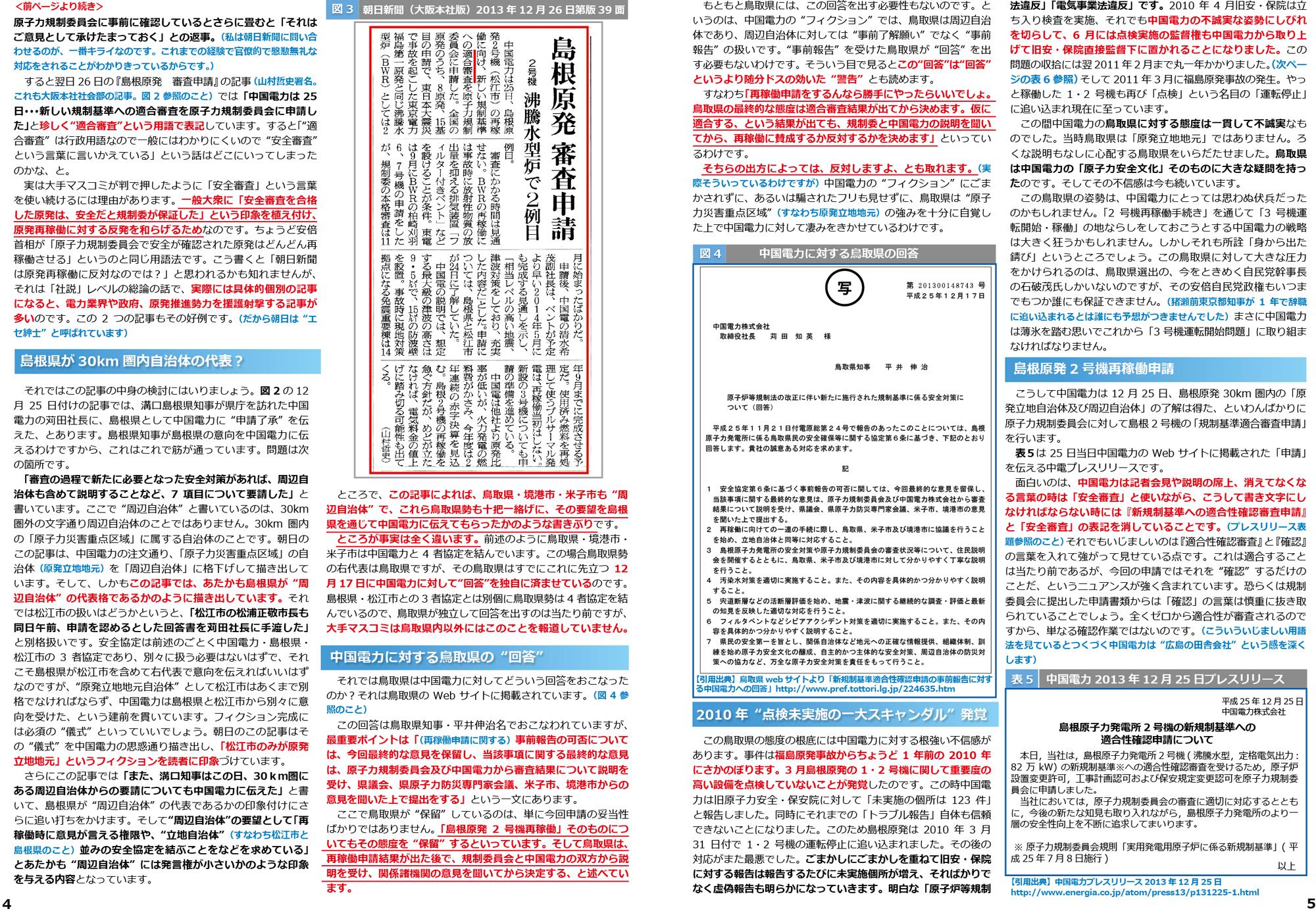 ファイル 242-3.jpg