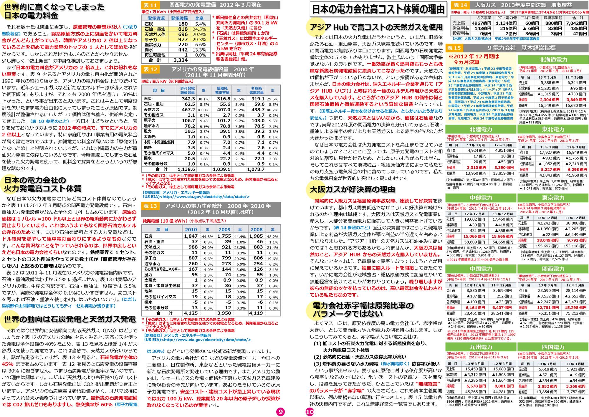ファイル 251-5.jpg