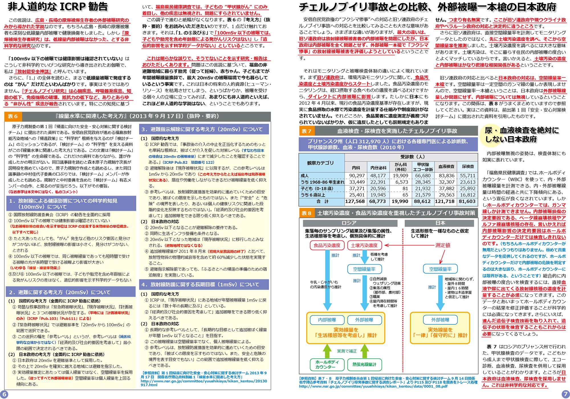 ファイル 269-4.jpg