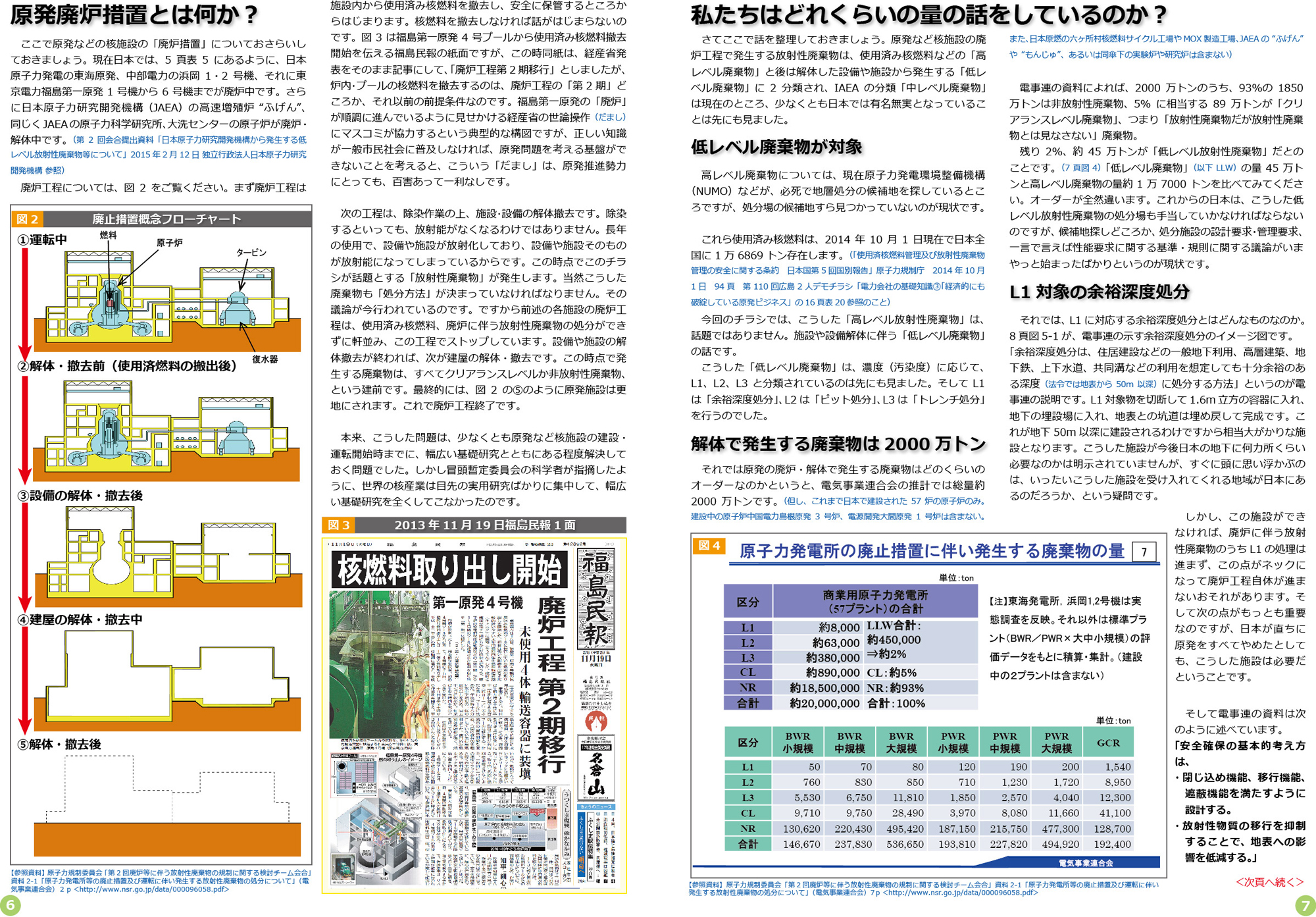 ファイル 423-4.jpg